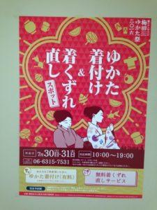 梅田ゆかた祭りポスター