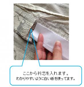 浴衣の衿をきれいにする方法2