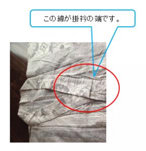 浴衣の衿をきれいにする方法3