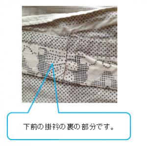 浴衣の衿をきれいにする方法4