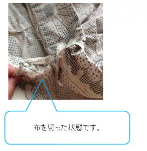 浴衣の衿をきれいにする方法8