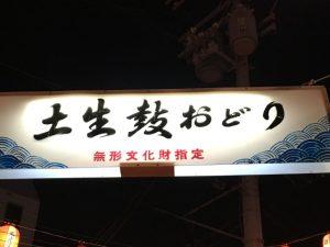 葛城踊りと土生鼓踊り6