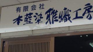 藍染の工房見学 式年遷宮の染色を担当された工房です。